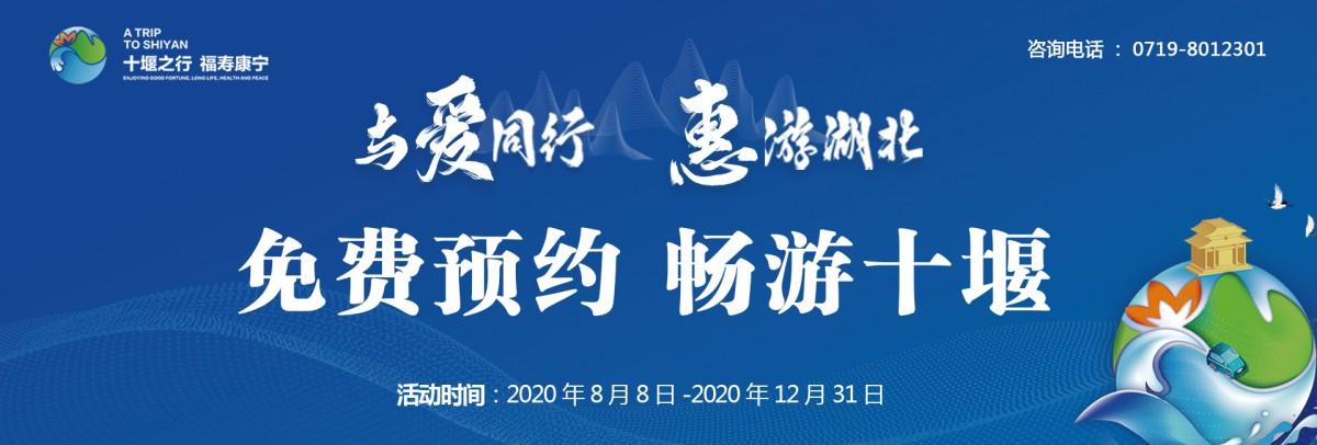 """对旅行社奖励再度加大!十堰推出"""" 惠游湖北""""活动奖补政策"""
