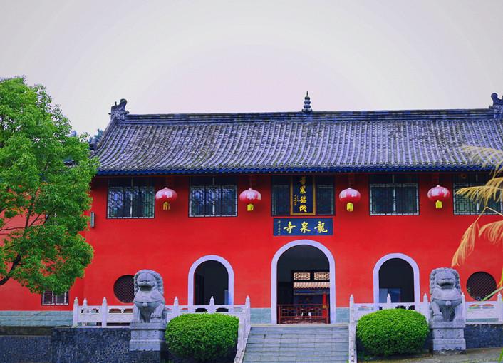 探幽龙泉寺