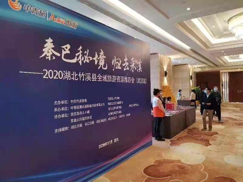 竹溪县2020全域旅游宣传营销推介会在武汉举行
