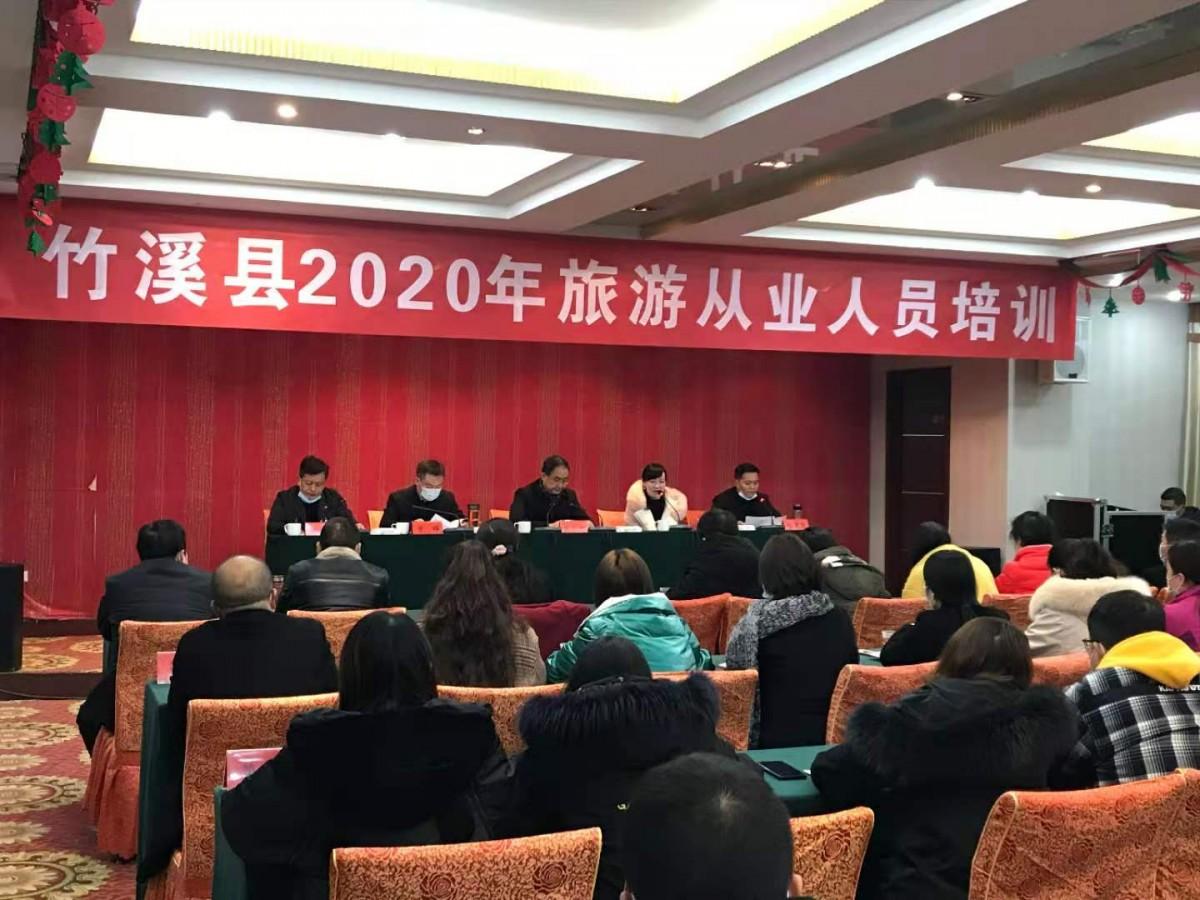 今日,竹溪县举行2020年旅游从业人员培训